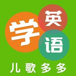 多多学英语 儿歌多多英语启蒙教育 Vivo应用商店
